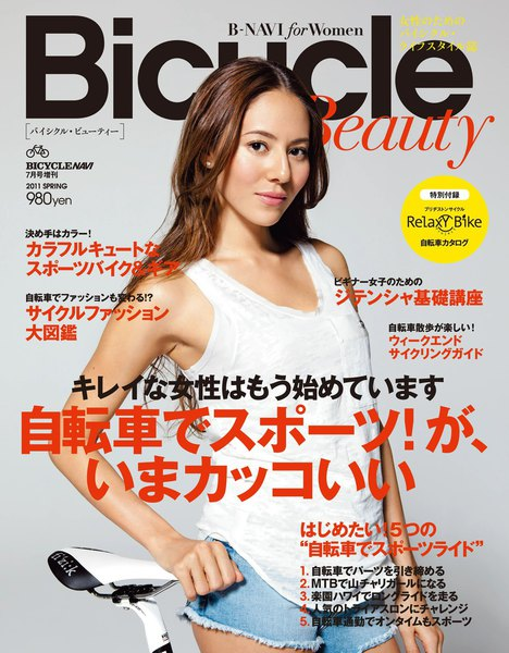 Bicycle Beauty 2011 SPRING スペシャル版