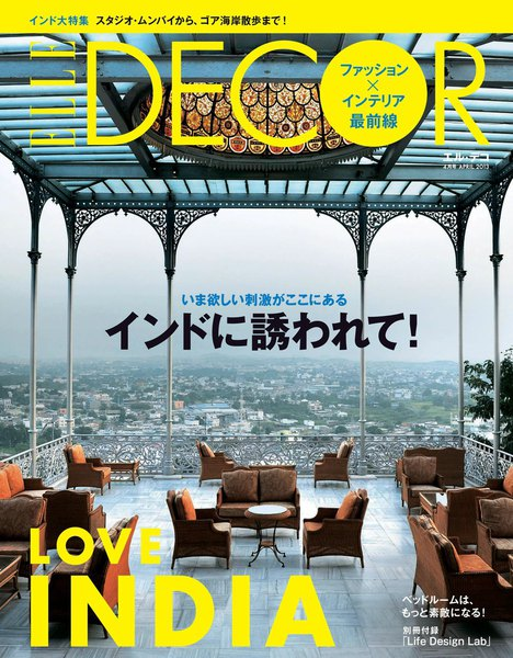 ELLE DECOR 2013年4月号