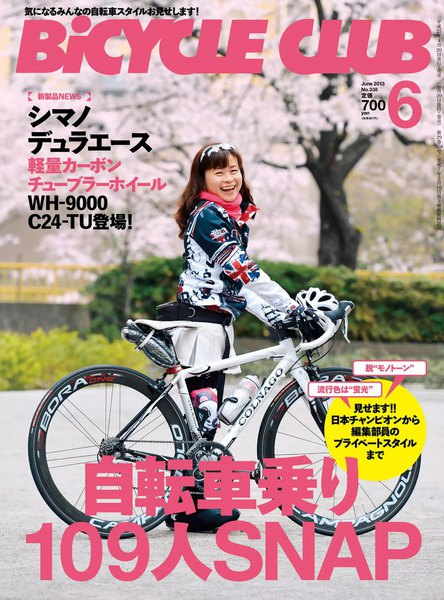 BICYCLE CLUB 2013年6月号