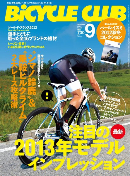 BICYCLE CLUB 2012年9月号