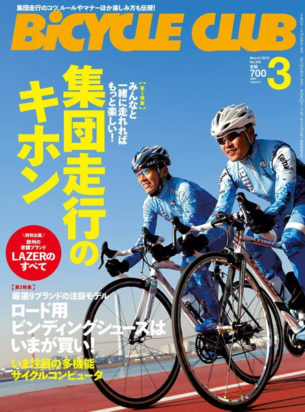 BICYCLE CLUB 2013年3月号