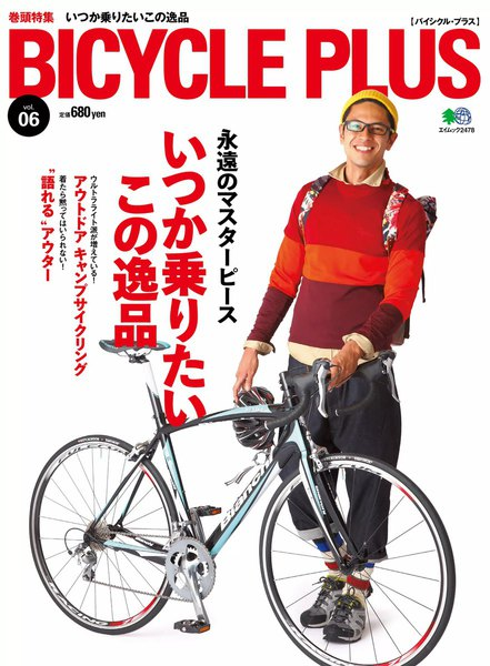BICYCLE PLUS Vol.06