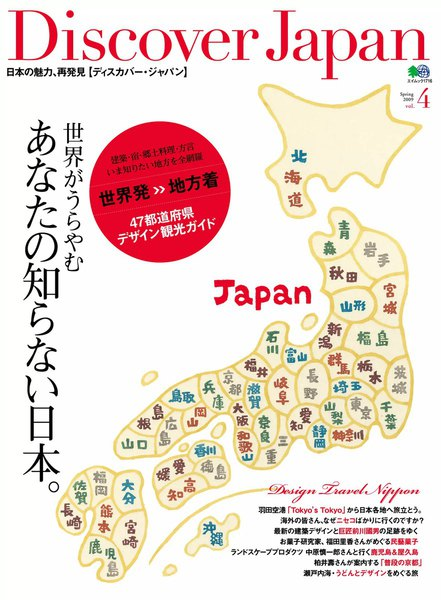 Discover Japan Vol.04