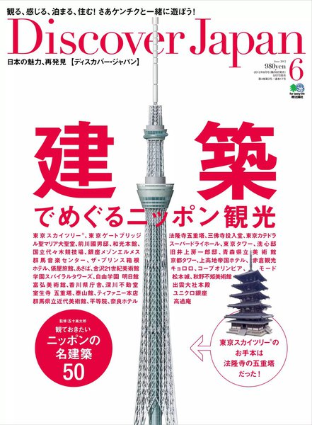 Discover Japan Vol.22