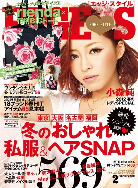 EDGE STYLE February 2012 No.20