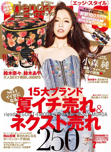EDGE STYLE July 2012 No.25