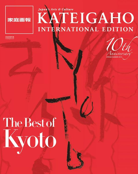 KATEIGAHO INTERNATIONAL EDITION 2013 SPRING / SUMMER vol.31