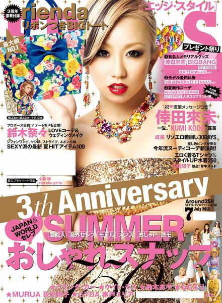EDGE STYLE July 2013 No.37