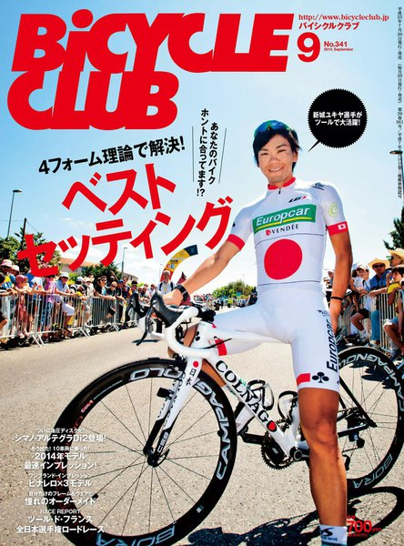 BICYCLE CLUB 2013年9月号