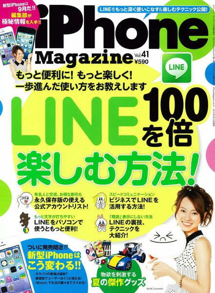 iPhone Magazine Vol.41 ライト版