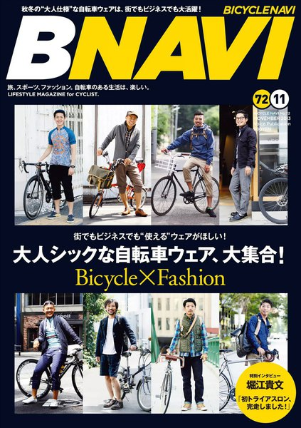 BICYCLE NAVI NO.72 2013 November スペシャル版