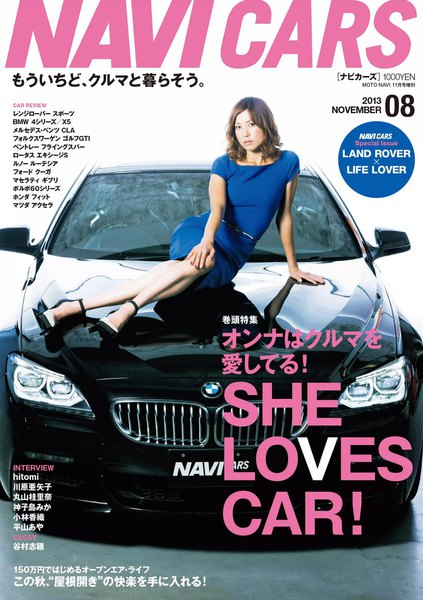 NAVI CARS Vol.8 2013年11月号