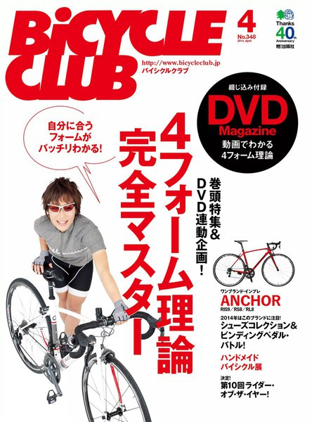 BICYCLE CLUB 2014年4月号