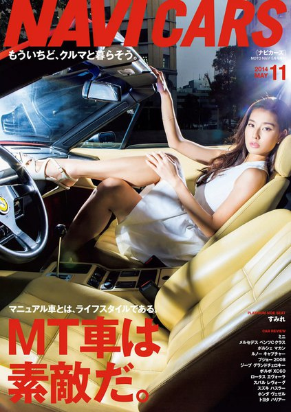 NAVI CARS Vol.11 2014年5月号
