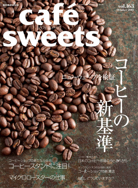 cafe-sweets(カフェスイーツ) vol.163