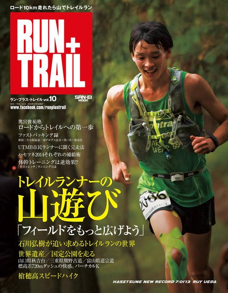 RUN + TRAIL Vol.10