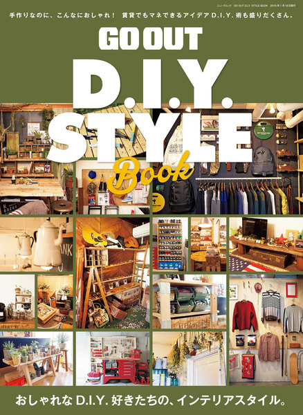GO OUT 特別編集 GO OUT D.I.Y. STYLE BOOK
