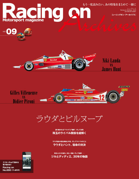 Racing on Archives vol.9