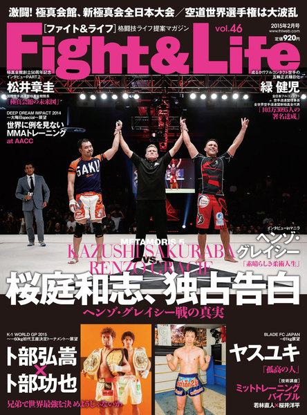 Fight&Life(ファイト&ライフ) 2015年2月号