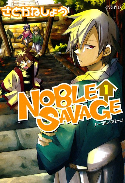 NOBLE SAVAGE 1巻 - 漫画