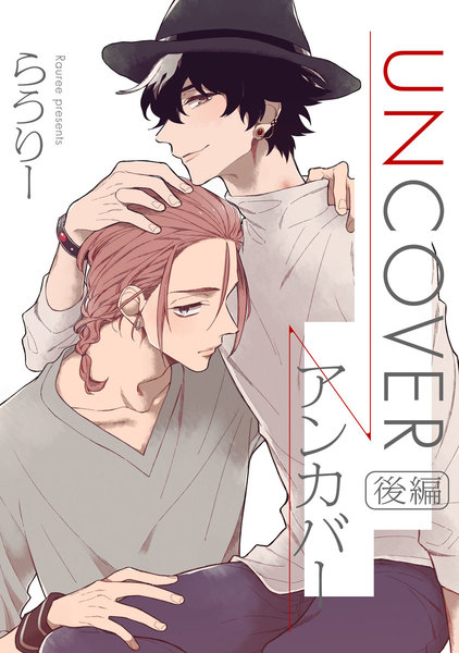UNCOVER-アンカバー-【単話売】 - 漫画