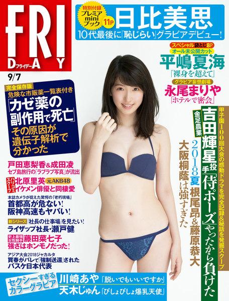 FRIDAY 2018年9月7日号(8月24日発売)