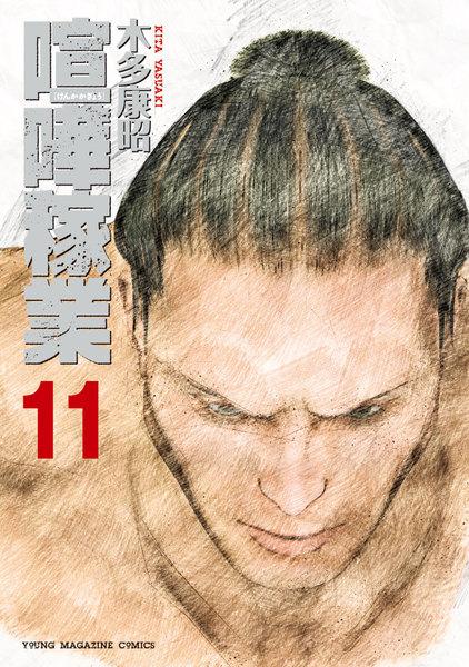 ≪喧嘩稼業 11巻の無料試し読み&購入はコチラヽ(○´w`○)ノ≫