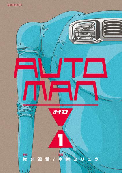 オートマン(AUTO MAN)