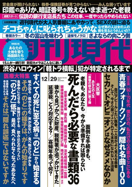 週刊現代 2018年12月29日号(12月17日発売)