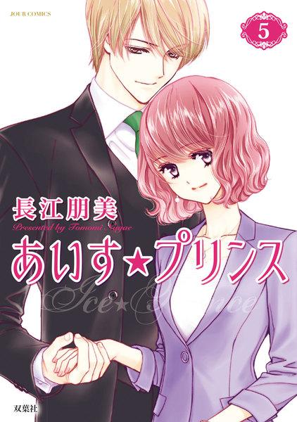 あいす☆プリンス 5巻(最終回の完結巻)