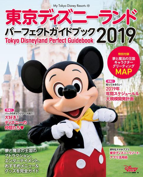 ➤東京ディズニーランドパーフェクトガイドブックについてはこちら