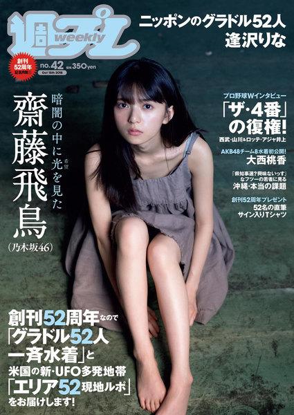 週プレ10月15日号No.42(2018年10月1日発売)