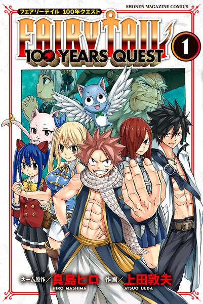 FAIRY TAIL 100 YEARS QUEST(フェアリーテイル 100年クエスト)