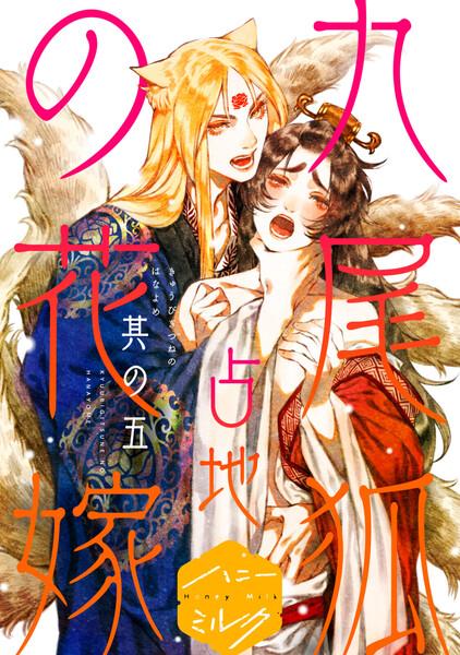 九尾狐の花嫁 分冊版(5)