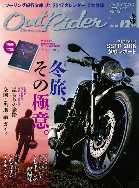 Out Rider 2016年12月号(vol.81)