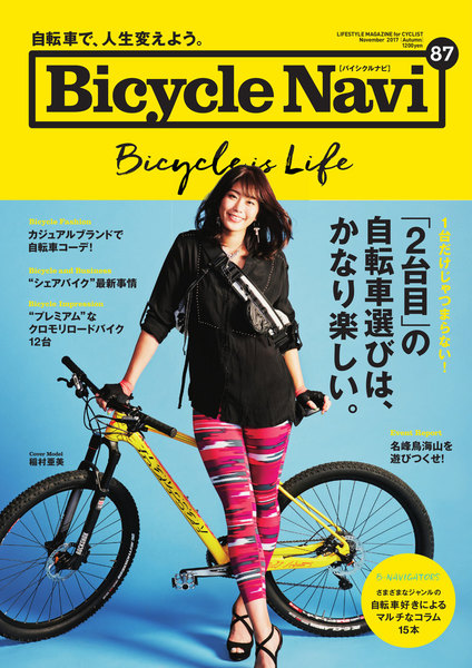 BICYCLE NAVI No.87 2017 Autumn
