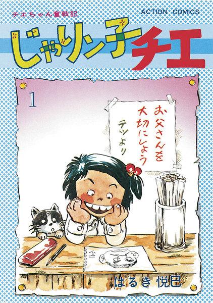 じゃりン子チエ(新訂版)