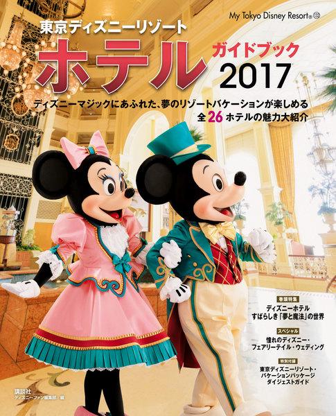 東京ディズニーリゾートホテルガイドブック2017についてはこちら