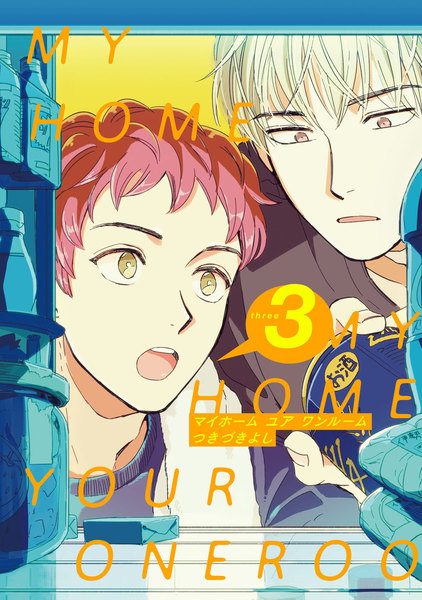 MY HOME YOUR ONEROOM【単話売】 - 漫画