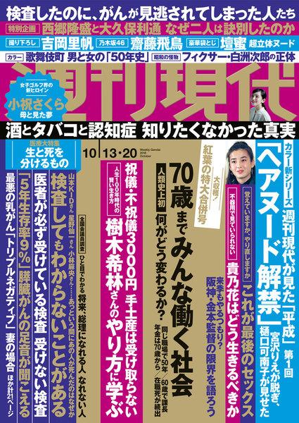 週刊現代 2018年10月13日・20日号(10月1日発売)