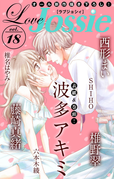 Love Jossie Vol.18 - 漫画