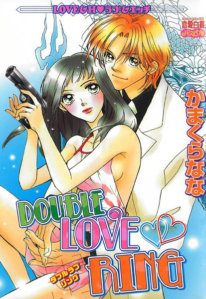DOUBLE LOVE RING - 漫画