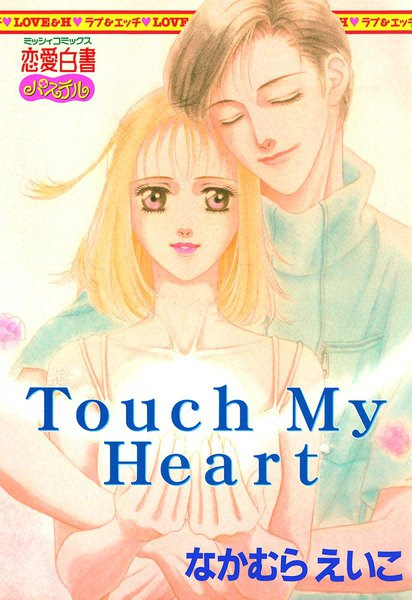 Touch My Heart 2巻 - 漫画