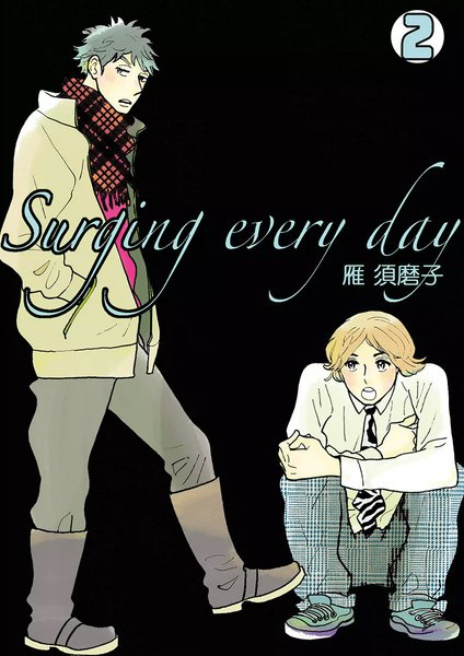 Surging every day 2巻 - 漫画