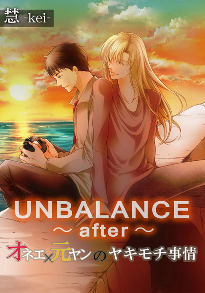 UNBALANCE~after~オネエ×元ヤンのヤキモチ事情 - 漫画