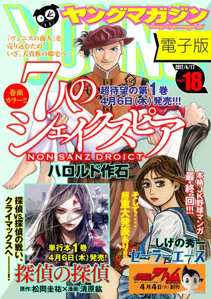 ヤングマガジン 2017年18号(4月3日発売)