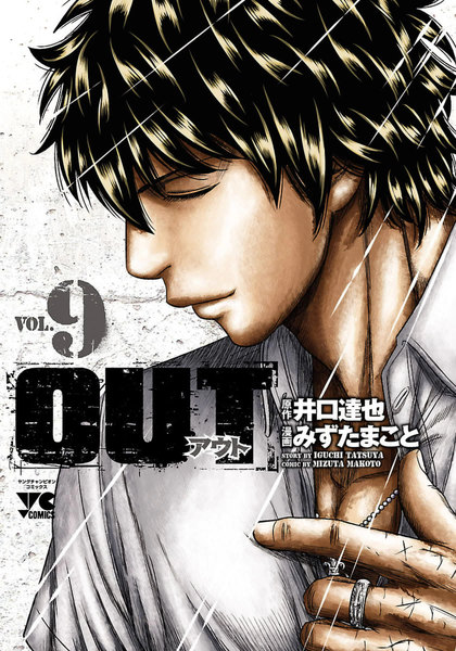 OUT 9巻 - 漫画