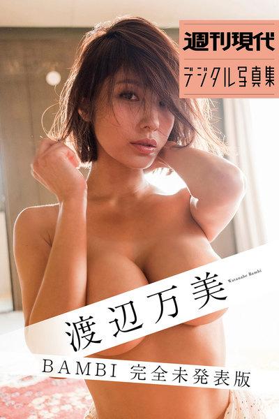 渡辺万美「BAMBI完全未発表版」週刊現代デジタル写真集