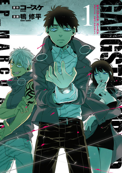 GANGSTA:CURSED.EP_MARCO ADRIANO 1巻 - 漫画