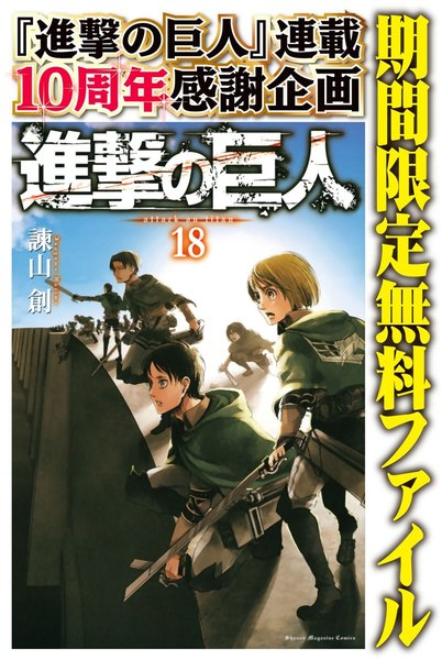 進撃の巨人 (18) attack on titan
